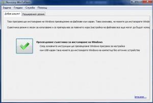 безплатна програма за usb bootable